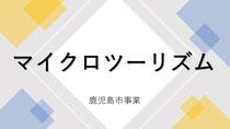 鹿児島 ツアー タビココ 東川 ジオ マイクロ ツーリズム 島津