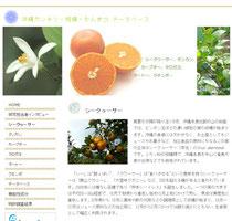 沖縄カンキツ データベース