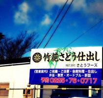 株式会社竹花さとうフーズ
