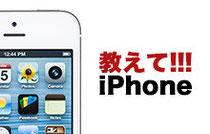 教えてiPhone