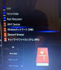 MPDクライアントのファイル設定画面