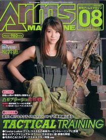 ArmsMagazine08