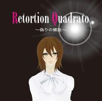 【Retortion Quadrato~偽りの螺旋~】