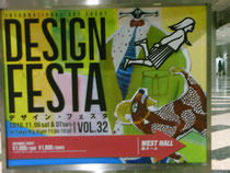 デザイン・フェスタVol.32