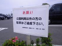 公園を利用する方のための駐車場です。