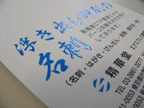 精華堂DM,多色刷り両面,浮出印刷も可能です。