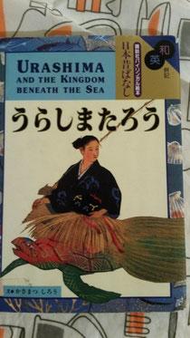 子供が学校で借りて来た日本の絵本の英訳本