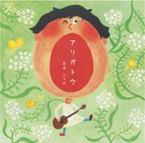 3曲入り 1000円    2013.7.7