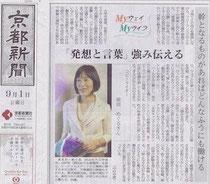京都新聞MyウェイMyライフに掲載