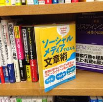 紀伊國屋新宿本店さんで『ソーシャルメディアの文章術』が面陳