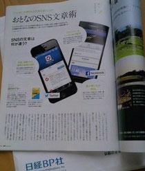 『ソーシャルメディアで伝わる文章術』『日経おとなのOFF』7月号に掲載
