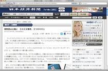 『ソーシャルメディアで伝わる文章術』が『日本経済新聞電子版』に掲載