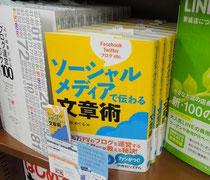 ジュンク堂書店 大阪本店さん