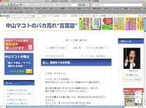 """『ソーシャルメディアで伝わる文章術』が中山マコトのバカ売れ""""言葉塾""""で紹介されました"""