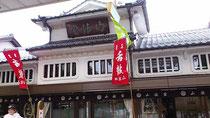 山口銘菓舌鼓本店