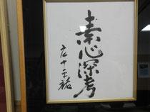広中平祐先生の色紙