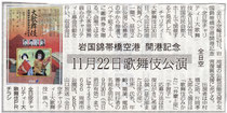 8月25日山口新聞より