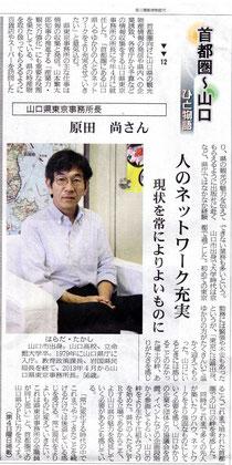 山口新聞8/25(日)より