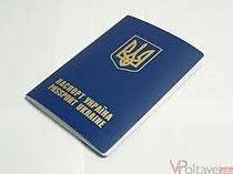 документи для виїзду в росію, грузію, білорусію