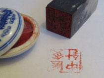 Chinesischer Stempel meiner Praxis