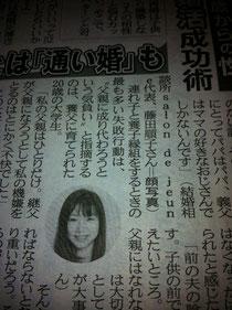 夕刊フジ salon de jeune 藤田順子