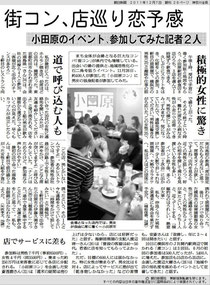 朝日新聞より転載