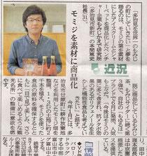 岐阜新聞 掲載記事 もみじかえで研究所