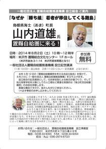 海士(あま)町長 山内道雄氏記念講演