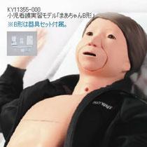 小児医療的ケア実習人形まあちゃん