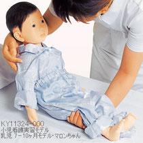 乳児看護実習人形 マロンちゃん