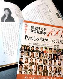 九州発!夢を叶える女性企業家100人