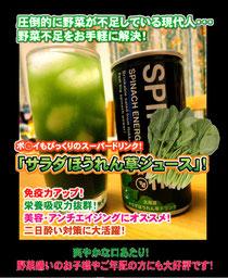 北海道サラダほうれん草ドリンク缶とすすきの割り