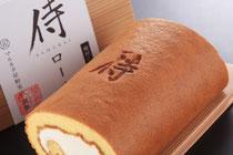 侍のロールケーキ