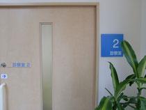 第 2 診 察 室