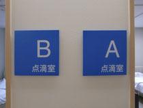 点 滴 室 A ・ B