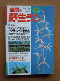 「自然と野性ラン」 1999 11月号
