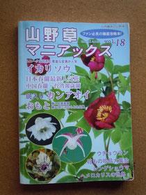山野草マニアックス vol.18