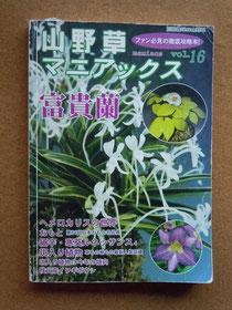 山野草マニアックス vol.16