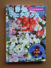 山野草マニアックス vol.17