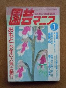 「園芸マニア」 1997 1月号