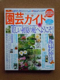 園芸ガイド 2007 6・8月号