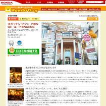 http://www.honda.co.jp/dog/travel/data/pripri/