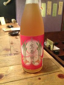 五代 生姜梅酒