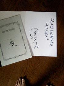 つば九郎直筆?大人ノート