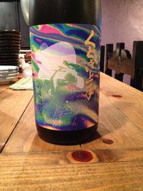 「蔵の宝」10年古酒