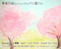http://www.konazakura.com/