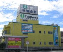 江南市 税務 会計 相続 会社設立 事務所