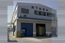 小田原工場の施設写真