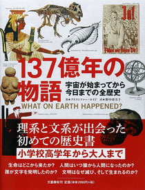 『137億年の物語』(文藝春秋)