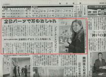 毎日新聞 イアーアート 取材 2014.1.28